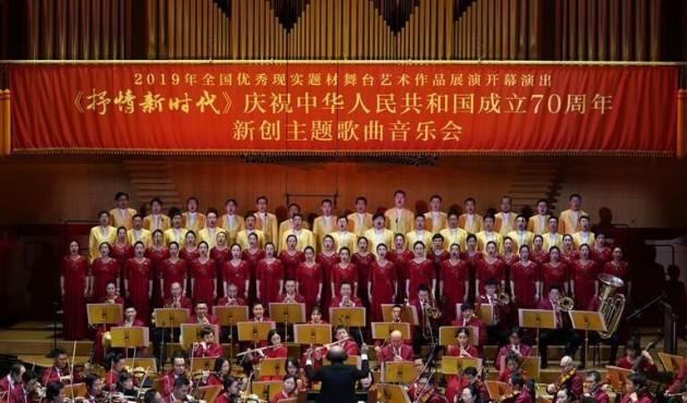 《抒情新时代》庆祝中华人民共和国成立70周年新创主题歌曲音乐会在京上演