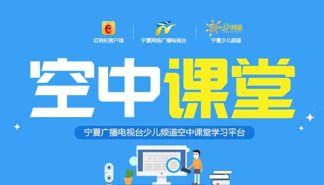 宁夏台少儿频道空中课堂学习平台