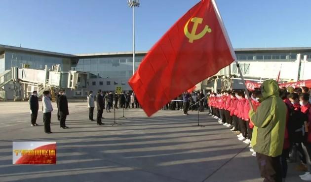 陳潤兒咸輝為寧夏第四批援助湖北醫療隊送行:與湖北人民并肩戰斗 做抗擊病魔英勇戰士