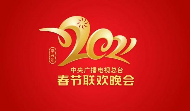 【官宣】《2021年春节联欢晚会》Logo火热出炉!