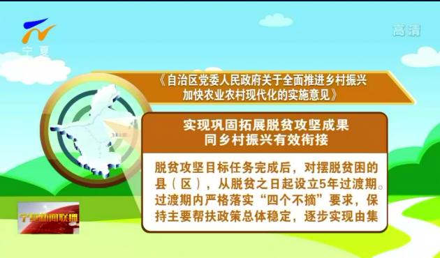 2021年宁夏一号文件发布:全面推进乡村振兴 加快农业农村现代化