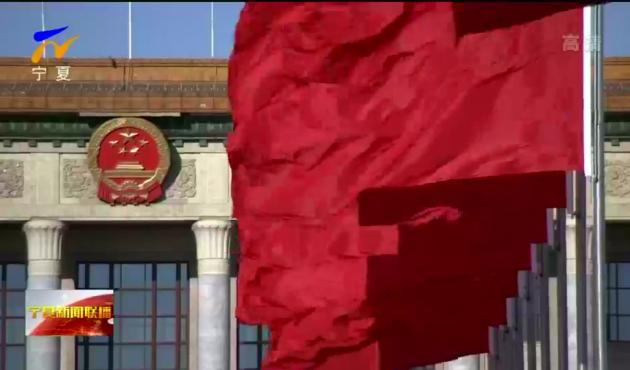 新征程新起点新愿景 在宁全国人大代表抵京