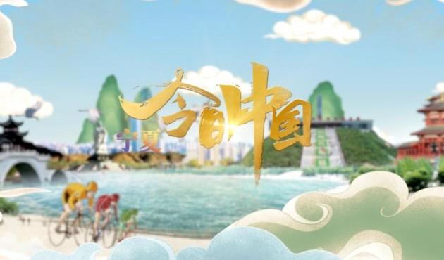 正在直播:今日中国·宁夏|传承红色基因 建设美丽新宁夏