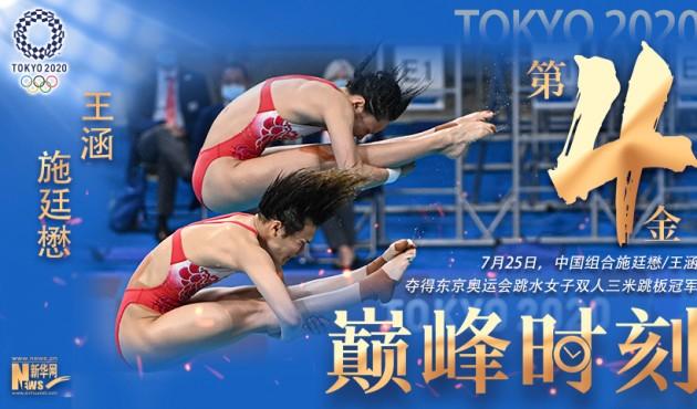 中国第四金!跳水梦之队开启摘金模式