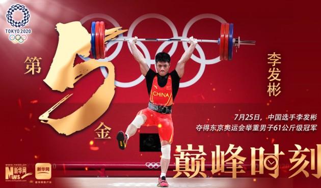 中国代表团第5金!李发彬夺男子举重61公斤级冠军