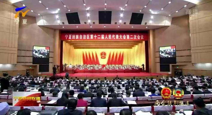 自治区十二届人大二次会议隆重开幕 石泰峰主持 咸辉作政府工作报告