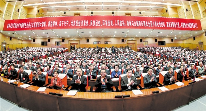 自治区政协十一届二次会议胜利闭幕 石泰峰讲话 咸辉等到会祝贺 崔波致闭幕词