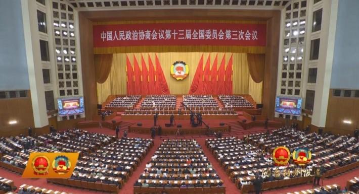 全国政协十三届三次会议今天在北京闭幕