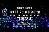 2017年3月19日,宁夏旅游广播FM1037要你好听!