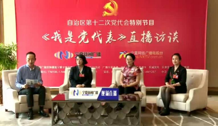 宁夏教育惠民的发展变化——《我是党代表》直播访谈