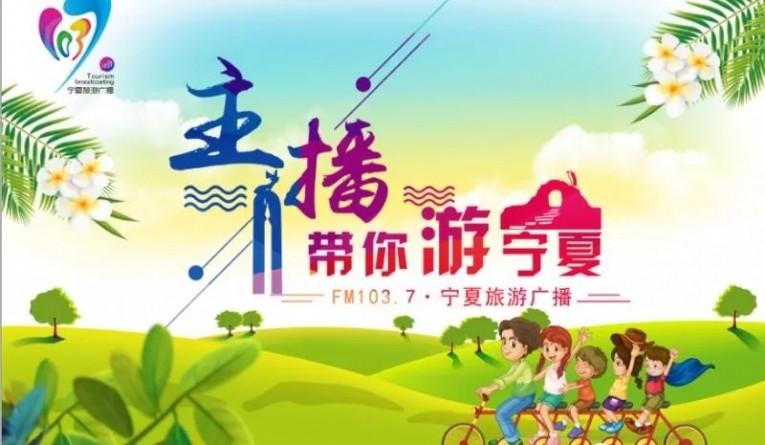 主播带你游宁夏:水洞沟+黄河军事文化博览园了解一下~