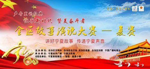 """【就爱928?活动】""""荣恒?星星小镇杯""""全区故事演说大赛复赛精彩上演!"""