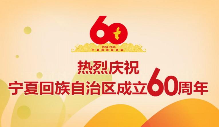 【喜迎宁夏回族自治区成立60周年】一张长图,绘就宁夏60年经济建设辉煌成就