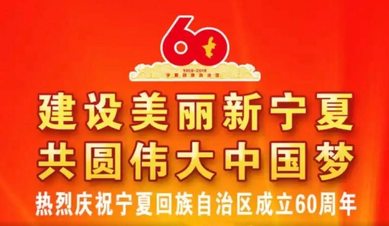 【热烈庆祝自治区成立60周年】以习近平同志为核心的党中央关心宁夏发展纪实