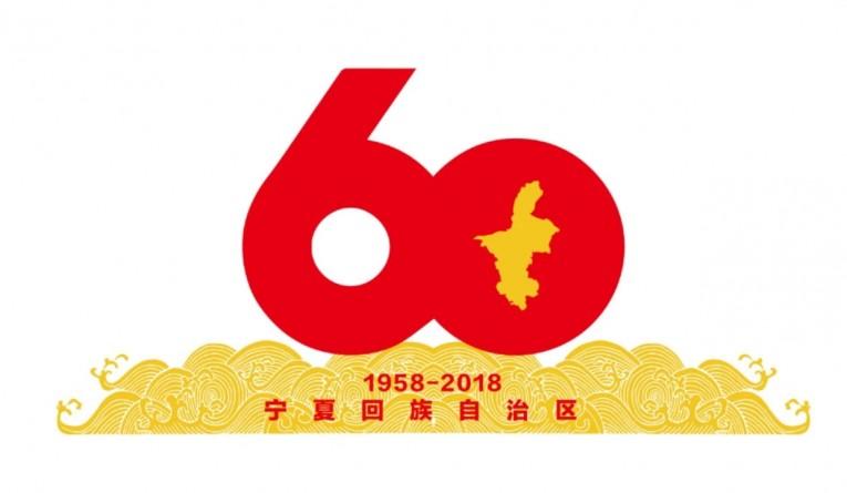 宁夏回族自治区成立60周年庆祝大会群众文艺表演《塞上儿女心向党》,宁夏公共频道今晚播出、宁夏卫视频道明晚播出