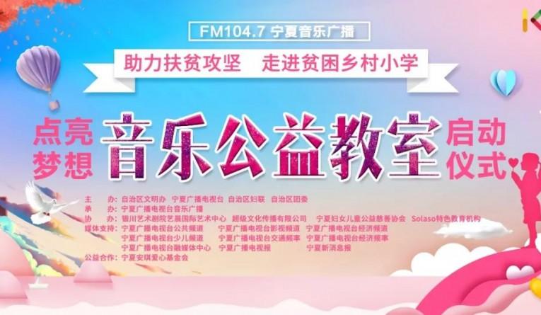 """【重磅】宁夏音乐广播 2019""""点亮梦想音乐公益教室""""正式启动"""