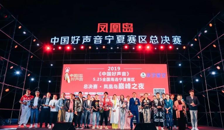 【中国好声音】宁夏赛区总决赛·凤凰岛巅峰之夜,圆满收官!