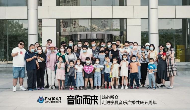 【共庆五周年】音你而来——热心听众走进宁夏音乐广播共庆五周年