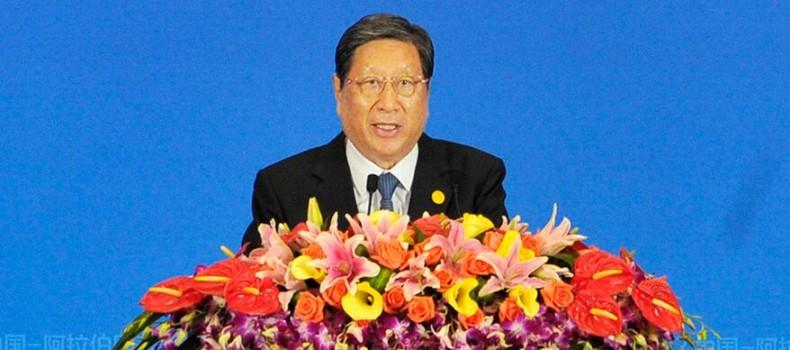 全国人大常委会副委员长张平发表主旨演讲
