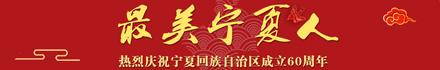 最美宁夏人-庆祝自治区成立60周年