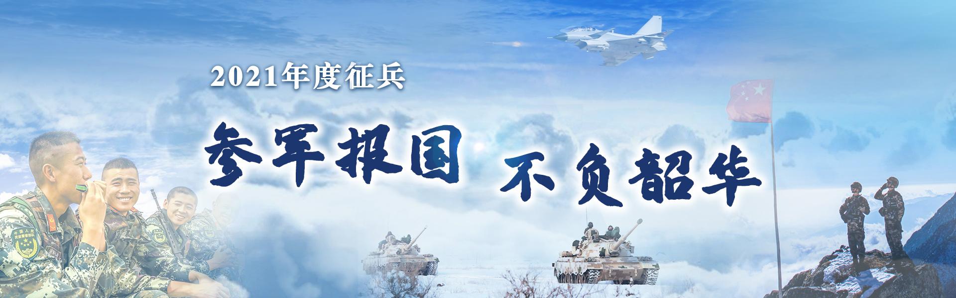 """""""参军报国 不负韶华""""2021年度征兵"""