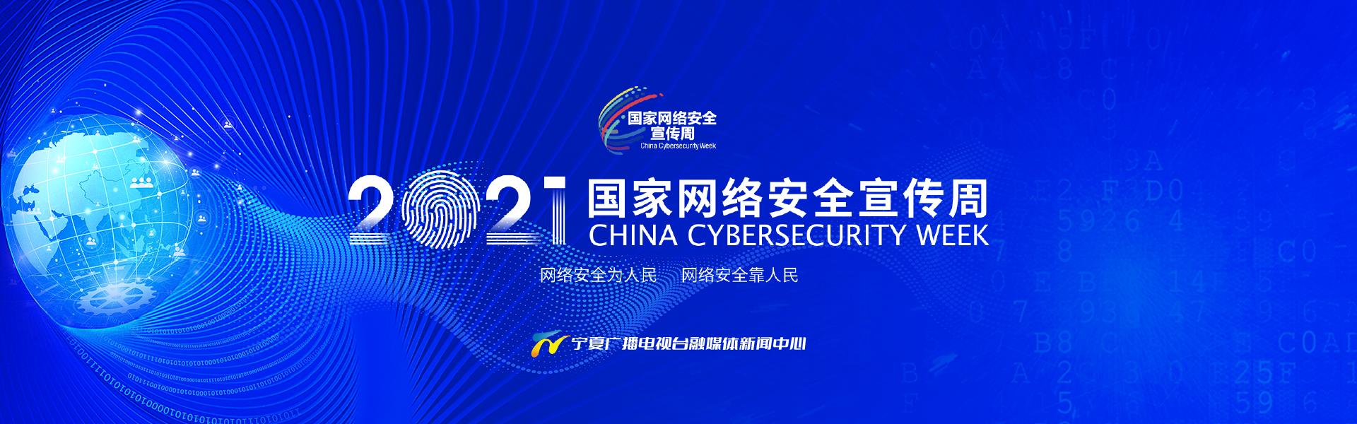 2021国家网络安全周