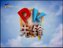 PK先锋-2018年3月27日