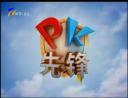 PK先锋-191224