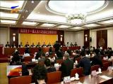 自治区十一届人大八次会议主席团举行第二次会议 20170621