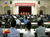 全区财政收支暨政府债务管理工作会议在银川召开 20170621