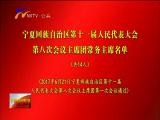 宁夏回族自治区第十一届人民代表大会第八次会议主席团常务主席名单 20170621