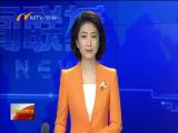 白尚成任自治区党委统战部部长 20170621