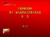 宁夏回族自治区第十一届人民代表大会第八次会议公告 20170621
