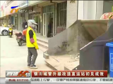 银川城管升级改造直运站初见成效-2017年6月24日