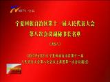 宁夏回族自治区第十一届人民代表大会第八次会议副秘书长名单 20170621