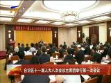 自治区十一届人大八次会议主席团举行第一次会议 20170621