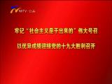 宁夏新闻联播-2017年6月21日