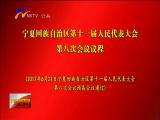 宁夏回族自治区第十一届人民代表大会第八次会议议程  20170621