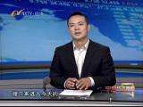 """神宁人物老中青 孙国财:把好""""预控""""第一关-2017年6月21日"""