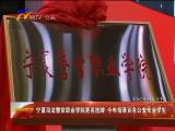 宁夏警官职业学院更名挂牌 今年招录百名公安专业学生 20170621