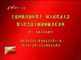 宁夏回族自治区第十一届人民代表大会第八次会议主席团和秘书长名单 20170621
