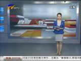 """冒充""""工头""""男子诈骗127万元被捕-2017年6月23日"""