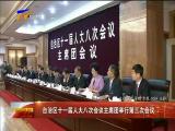 自治区十一届人大八次会议主席团举行第三次会议 20170621