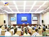 全区高层建筑消防安全综合治理电视电话会议在银川召开-2017年7月19日