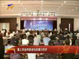 塞上农业科技论坛在银川召开-2017年7月16日
