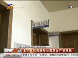 永宁兰花花国际公寓部分产权存疑-2017年7月15日
