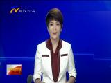 """""""全国卫视看宁夏""""大型主题采访活动7月19日到25日举行-2017年7月19日"""