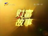 郭生海:庄稼地里搞发明-7月13日