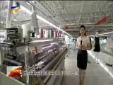 (振奋精神 实干兴宁)探寻现代纺织产业的高科技颜值-2017年7月16日