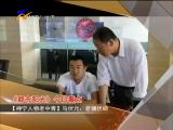 (神宁人物老中青)马伏元:老骥伏枥-2017年7月30日